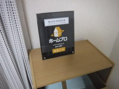 利用者No.1リフォーム会社紹介サイト【ホームプロ】への加盟