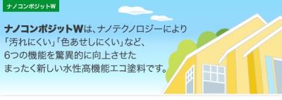 ◆高性能エコ塗料 ナノコンポジットW◆