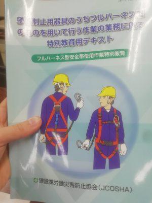 フルハーネス型安全帯使用作業特別教育講習