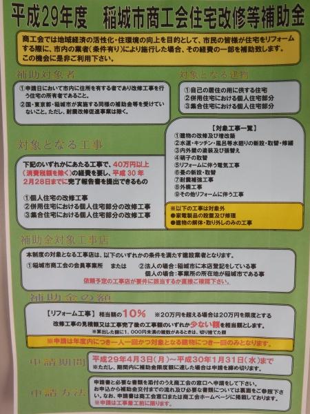 稲城市商工会住宅改修等補助金の発表!!