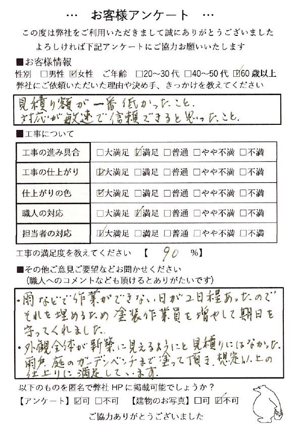 狛江市 W様