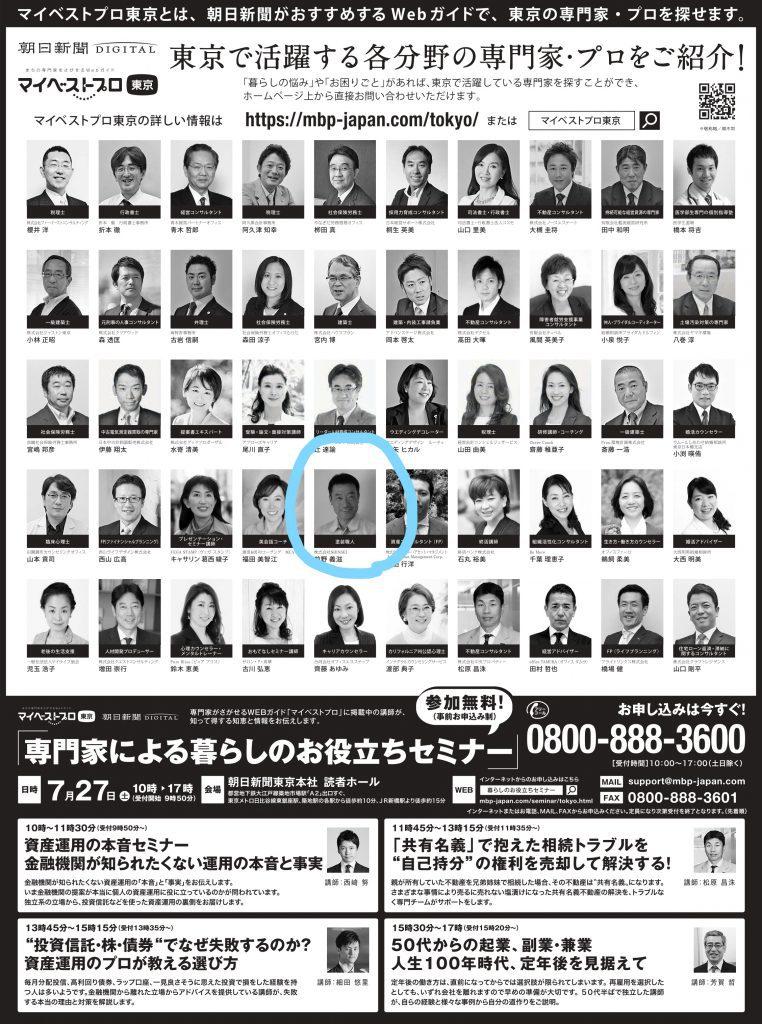 6月29日の朝日新聞に掲載されました!