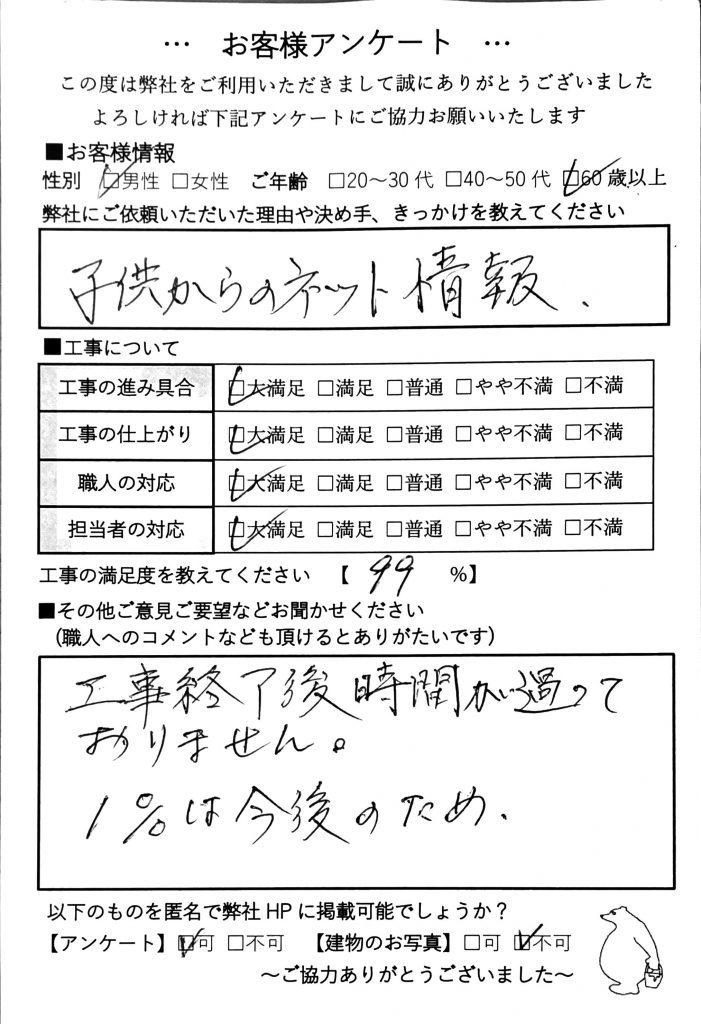 狛江市 A様