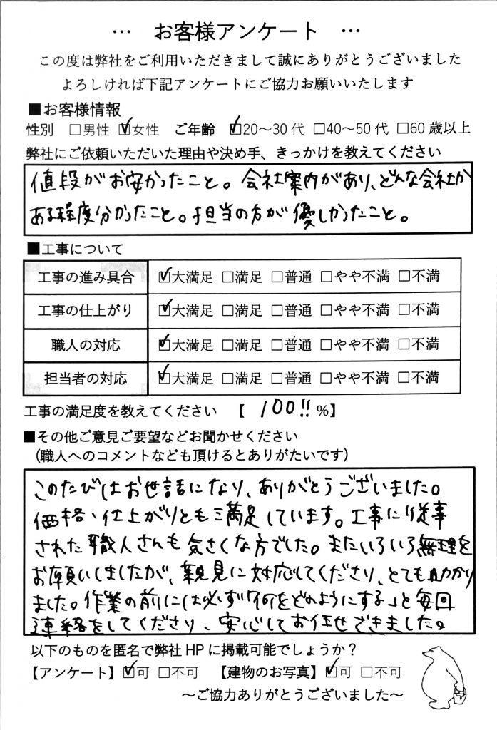 小金井市 E様