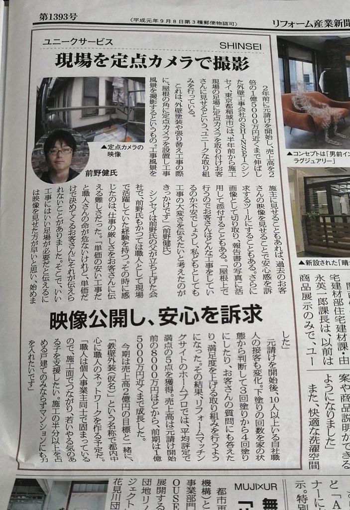 「リフォーム経済新聞」に記事が掲載されました!